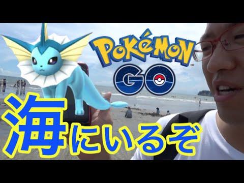 【ポケモンGO攻略動画】マックスむらいが海辺でシャワーズGETだー – 長さ: 3:51。