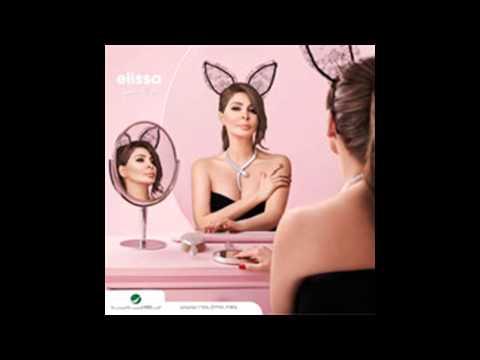 اليسا - يا مرايتي | Elissa -Ya Mrayti
