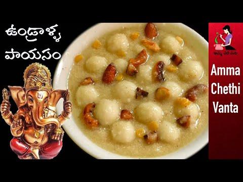 వినాయకుడికి ప్రీతికరమైన ఉండ్రాళ్ళ పాయసం-Undralla Payasam Recipe In Telugu//Vinayaka Chavithi Recipes