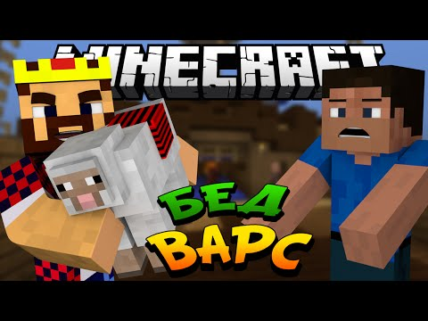 НАПУГАЛИ ОВЦОЙ - Minecraft Bed Wars (Mini-Game)