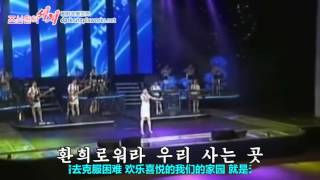 [록화실황] 희망넘친 나의 조국아 (정수향) | DPRK New Song: My Country is Full of Hope(Moranbong Band)