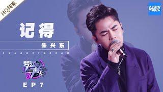 [ 纯享 ] 朱兴东《记得》《梦想的声音3》EP7 20181207  /浙江卫视官方音乐HD/