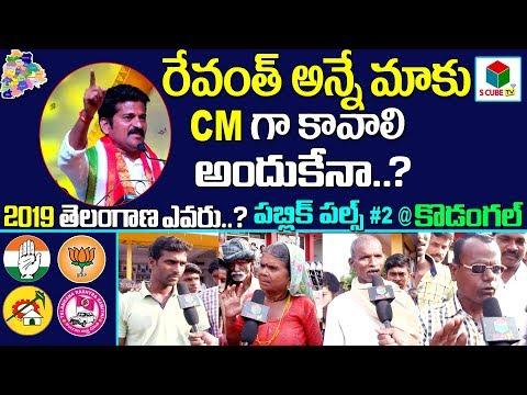 Public Pulse Kodangal #2 | 2019 తెలంగాణ సీఎం ఎవరు? Who Is Next CM Of Telangana | Revanth Reddy | KCR