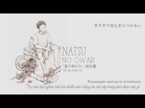 [Vietsub] Natsu no Owari - Shirota Yuu