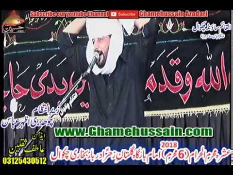 Zakir Waseem Abbas Baloch | 6th Muharram 2018 | Imambargah Gulistane Zahra Darbar BUkhari Chakwal