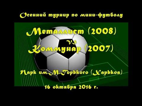 Металлист (2008) vs Коммунар (2007) (16-10-2016)