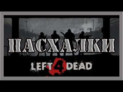 Пасхалки в игре Left 4 Dead [Easter Eggs]
