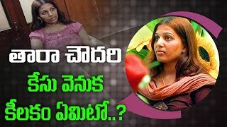 Actress Tara Chowdary allegations on her Cousin Rajkumar |  ABN Telugu