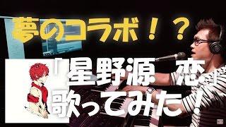 ☆夢のコラボ!?☆恋 - 星野源をVOCALOID FUKASEとエレクトニスト TAKASEで歌ってみた!逃げ恥最終回!! エレクトーンELC-02
