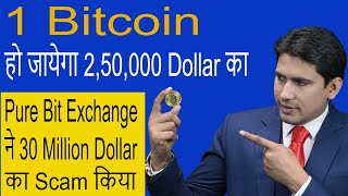 Bitcoin Soon Hit 250K Bitcoin News in Hindi  Live