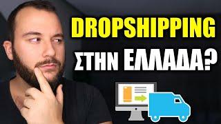 Μπορείς να Βγάλεις Λεφτά με το Dropshipping?
