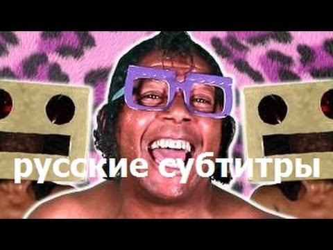 Bart Baker Parodies #17 - (русские субтитры)...