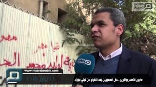 مصر العربية | ما بين التحسر والتبرير ..حال المصريين بعد الافراج عن نجلي مبارك