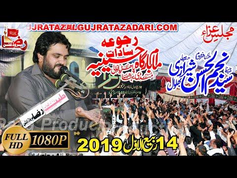 Zakir Najam Ul Hassan Sherazi | 14 Rabi Ul Awal 2019 | Rajoa Sadat Mandi Bahauddin | Raza Production