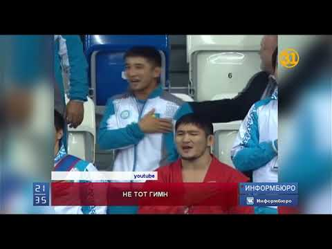 На Чемпионате мира по самбо перепутали гимн Казахстана