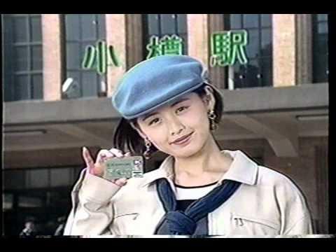 日専連 小樽 CM 1994 【北海道ローカル】JCB VISA 真木麗子 検索動画 8