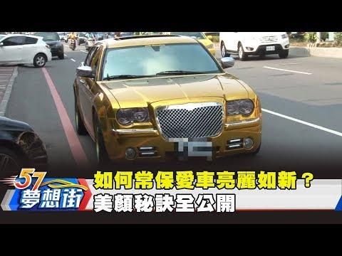 台灣-57夢想街 預約你的夢想-20180921 如何常保愛車亮麗如新? 美顏秘訣全公開