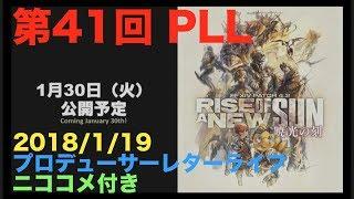 コメ付き【FF14:PLL41】(2018/1/19) PLL41 Patch4.2紹介(フル尺)