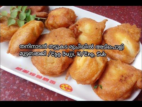 How To Make Mutta Bujji || തനിനാടൻ തട്ടുകട രുചിയിൽ അടിപൊളി  മുട്ട ബജ്ജി || Recipe : 234