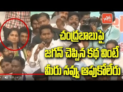 Jagan Funny Story on CM Chandrababu Naidu | Praja Sankalpa Yatra | AP Politics | YOYO TV Channel