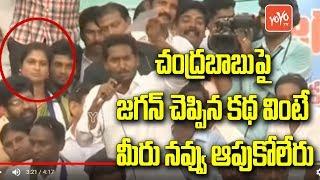 Jagan Funny Story on CM Chandrababu Naidu | Praja Sankalpa Yatra | AP Politics