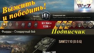 Объект 140  Выжить и победить!!!  Фьорды  World of Tanks 0.9.16