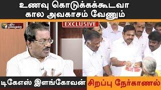 Indru Ivar: உணவு கொடுக்கக்கூடவா கால அவகாசம் வேணும்   DMK MP TKS Elangovan Interview On Gaja Cyclone