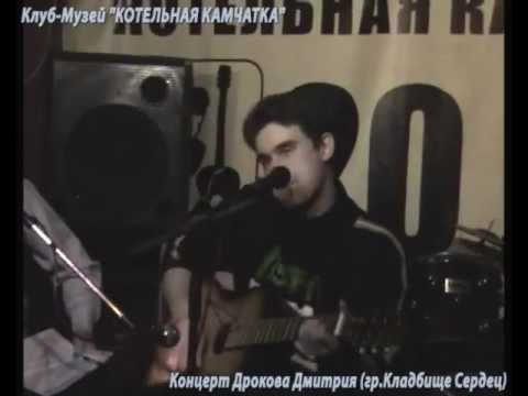 Дроков Дмитрий (Кладбище Сердец) - Акустика в Питере.avi