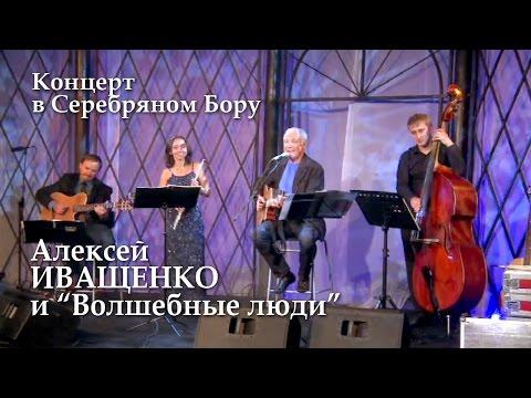 Иващенко Алексей и Васильев Георгий (Иваси) - Перекресток