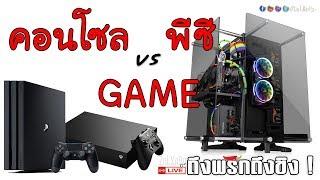 คอนโซล vs พีซี เล่นเกมใครแรงกว่ากัน ? : ZoLKoRn on Live #269