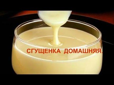 Сгущенка из сухого молока в домашних условиях рецепт пошагово