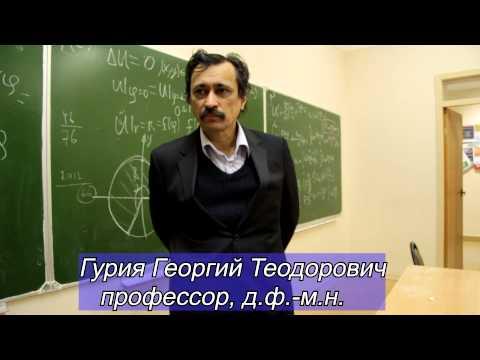 Гурия Георгий Теодорович о студентах МФТИ