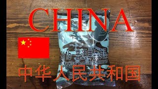 Chinese Stuff from Nathan's MRE!
