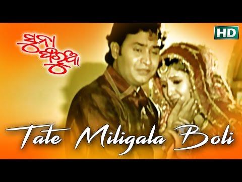 TATE MILIGALA BOLI | Sad Song | Babul Supriyo | SARTHAK MUSIC