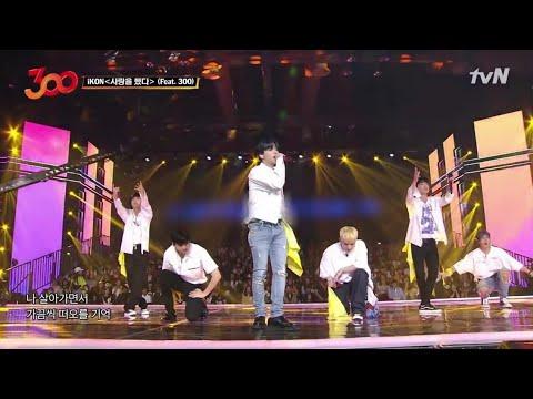 iKON 《LOVE SCENARIO 》 tvN's