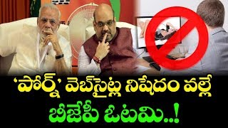 The Reason For Bjp Defeat is Pxxn Ban Netizens Trolling in Social Media | Top Telugu Media
