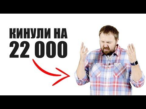 Меня кинули на 22000 рублей.