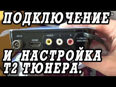 Как установить. подключить и настроить цифровой эфирный ресивер TV DVB T2.
