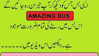 New Luxery Bus 2017 in Pakistan