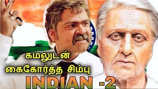 Indian 2 Official Announcement