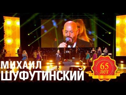 Михаил Шуфутинский - Бутылка вина (Love Story. Live)