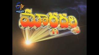 Margadarshi | 3rd February 2019 | Full Episode | ETV Andhra Pradesh