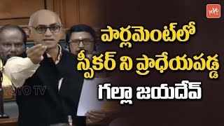 Galla Jayadev Requesting Style to Speaker in Parliament | No Confidence Motion