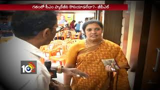 Chandrababu Takes U Turn Every Time : BJP MP GVL About CM Chandrababu Delhi