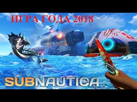 Subnautica - обзор GAME OF THE YEAR 2018