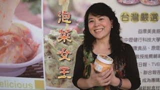 泡菜女王 - 黃金泡菜傳奇【美食台灣紀錄片系列一】