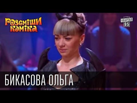 Рассмеши Комика, сезон 9, выпуск 3, Бикасова Ольга, г. Николаев.