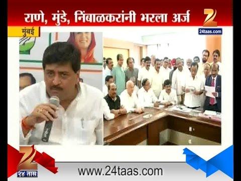 Mumbai | Congress | Ashok Chavan | On Form Filling For Vidhan Parishad Election