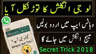 Translate Urdu To English Using Your voice - Best Urdu Keyboard🔥