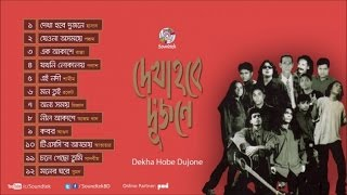 Dekha Hobe Dujone - Full Audio Album